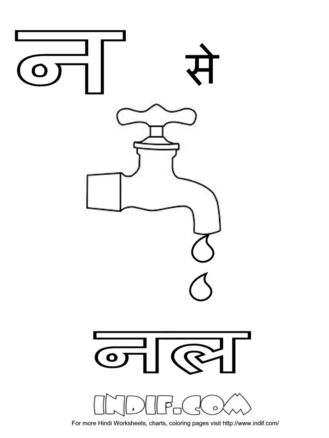 Alphabets Pictures For Colouring – With Letter Worksheets Also | Hindi Writing Worksheets Printable