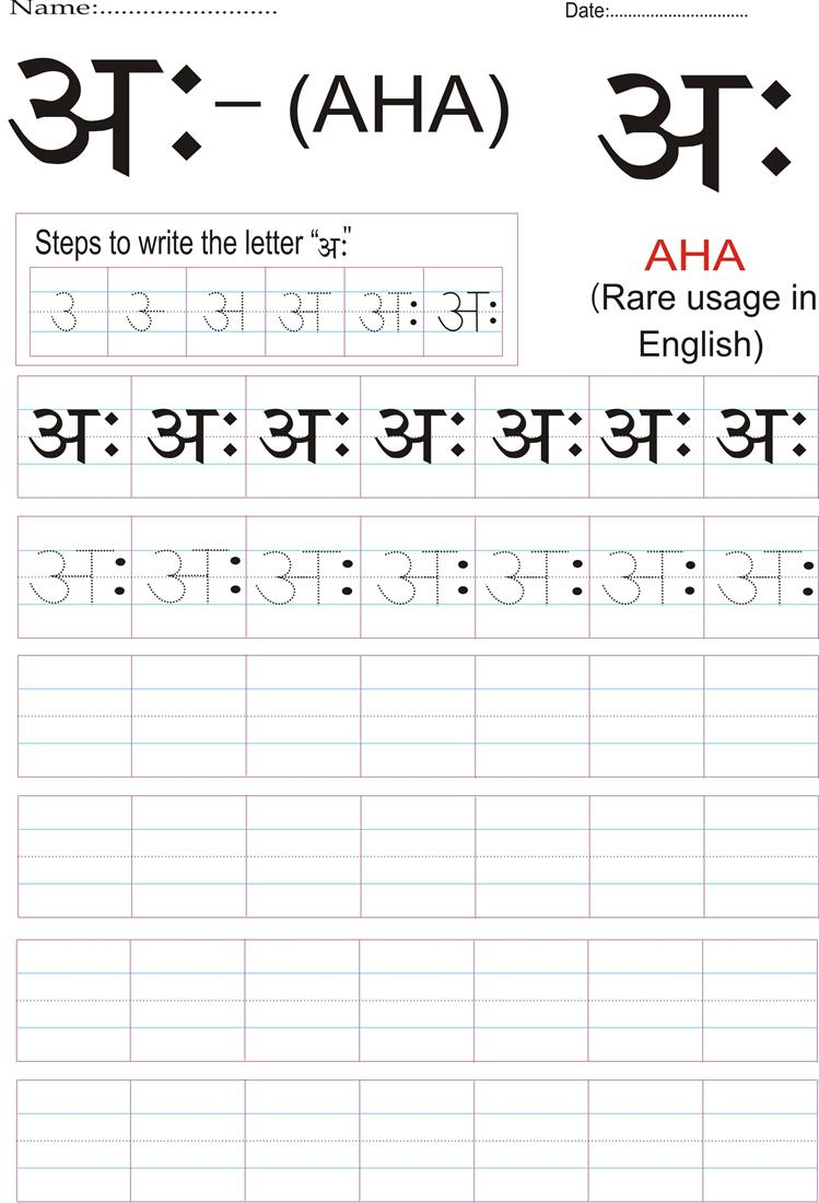 Hindi Alphabet Practice Worksheet - Letter अः | Hindi Alphabets Tracing Worksheets Printable