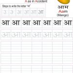Hindi Alphabet Practice Worksheet   Letter आ | Hindi | Hindi | Hindi Alphabets Tracing Worksheets Printable