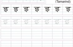 Hindi Writing Worksheets Printable