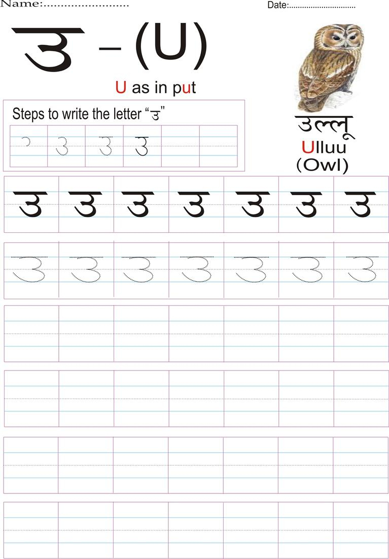 Hindi Alphabets Writing Practice Pdf - Photos Alphabet Collections | Hindi Alphabets Tracing Worksheets Printable