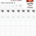 Hindi Letters Writing Practice Pdf :: Dragonsfootball17 | Hindi Alphabets Tracing Worksheets Printable