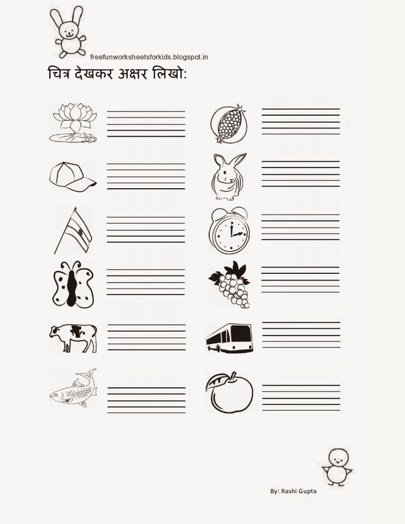 New Comprehension Passages Hindi Grade 3 - Sparklingreviews - Free | Free Printable Hindi Comprehension Worksheets For Grade 3